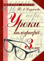 Дюдюнова Тамара Андріївна Уроки каліграфії : 3 кл. 978-966-10-4441-7