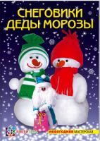 Грузинцева Ольга Снеговики. Деды Морозы 978-5-462-01478-9