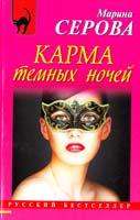 Серова Марина Карма темных ночей 978-5-699-58592-2
