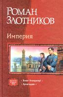 Роман Злотников Империя: Виват Император! Армагеддон 5-93556-489-0,978-5-9922-065-2