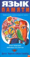 Дуглас Херманн, Майкл Грюнберг Язык памяти. Эффективные приемы развития памяти 5-04-007777-7