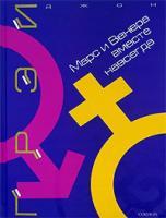 Джон Грэй Марс и Венера вместе навсегда. Как сберечь любовь 5-9550-0559-5