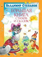 Степанов Владимир Большая книга стихов и сказок 978-5-389-03673-4