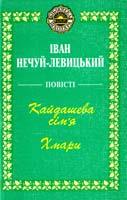 Нечуй-Левицький Іван Кайдашева сім'я; Хмари 966-00-0676-4