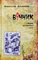 Дочинець Мирослав Вічник 966-8269-152-2