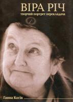 Косів Ганна Віра Річ. Творчий портрет перекладача 978-966-442-60-2