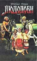 Тулуб Зінаїда Людолови: історичний роман у двох томах. Т. 1 5-87174-051-0