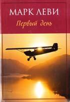 Леви Марк Первый день 978-5-389-04024-3