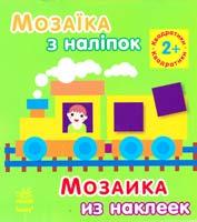 Шмирьова Наталя Мозаїка з наліпок. Квадратики. Для дітей від 2 років 978-966-746-407-3