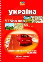 Україна. Карта автомобільних шляхів 1:500 000