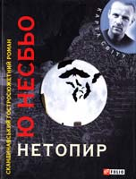 Несбьо Ю. Нетопир 978-966-03-5619-1