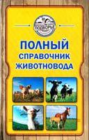 Слуцкий Игорь Полный справочник животновода 978-5-17-082718-3