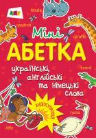 Моісеєнко С.В. АРТ Міні-абетка 978-617-09-4558-7