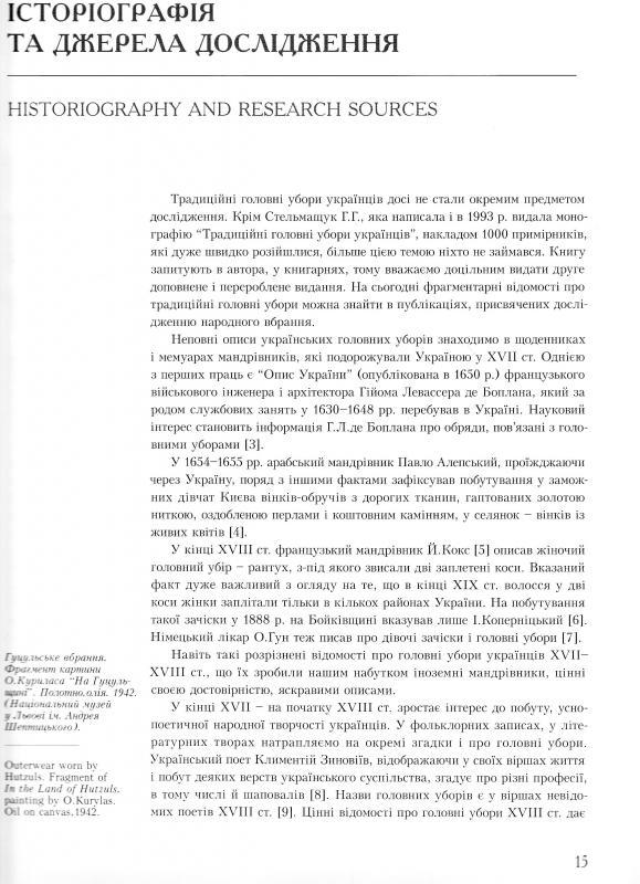 Стельмащук Галина - Українські народні головні убори  fba4c7b1f5baf