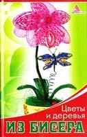 Васильева Я. Цветы и деревья из бисера 978-617-594-413-4