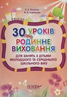 Марія Скребцова, Олександра Лопатіна 30 уроків про родинне виховання 978-617-00-1961-5