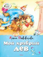 Пивоварова Ирина Мой храбрый лев 978-5-389-09375-1