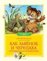 Козлов Сергей Как Львёнок и Черепаха отправились в путешествие 978-5-389-02134-1