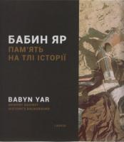 Альбом-католог виставки Бабин Яр: пам'ять на тлі історії 978-617-7313-02-0