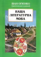 Іларіон) (Митрополит Огієнко Іван Наша літературна мова 978-966-7821-53-1