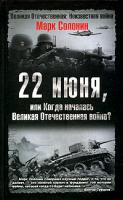 Марк Солонин 22 июня, или Когда началась Великая Отечественная война? 978-5-699-15196-7
