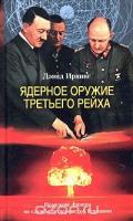 Дэвид Ирвинг Ядерное оружие Третьего рейха. Немецкие физики на службе гитлеровской Германии 5-9524-1798-1