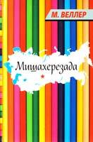Веллер Михаил Мишахерезада 978-5-17-074822-8