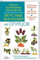 Степанова И. Вкусные фантазии изогурцов 978-966-14-7896-0