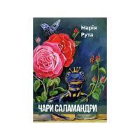 Рута Марія Чари Саламандри 978-966-279-112-9