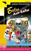 Дарья Калинина Бабы Али-Бабы 978-5-699-47986-3