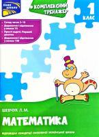 Шевчук Лариса Комплексний тренажер з математики. Склад чисел 2-10. Додавання і віднімання в межах 10. Прості задачі. Перший десяток. Додавання і віднімання в межах 100 978-617-7312-75-7