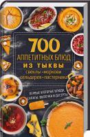 сост. А. Кобец 700 аппетитных блюда из тыквы, свеклы, моркови, сельдерея, пастернака. Первые и вторые блюда, салаты, выпечка и десерты 978-617-12-3954-8