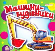 Сонечко Ірина Машини-будівники. (картонка) 978-966-746-818-7
