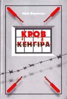Ференчук Юрій Кров Кенгіра 966-8500-10-5