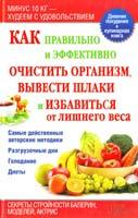 сост. И. Емельянова Как правильно и эффективно очистить организм, вывести шлаки и избавиться от лишнего веса 78-966-14-4782-9