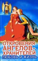 Ренат Гарифзянов, Любовь Панова Откровения Ангелов-Хранителей: Любовь и жизнь 5-17-016826-8, 985-13-3631-9