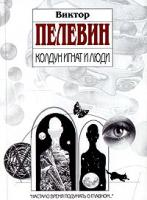Виктор Пелевин Колдун Игнат и люди 978-5-699-24232-0