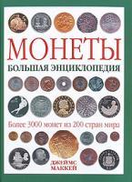 Джеймс Маккей Монеты. Большая энциклопедия 978-5-699-39897-3
