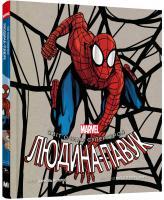 Воллес Данієль Людина-павук. Світ очима супергероя 978-966-948-002-6