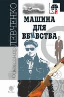 Левченко Олександр Машина для вбивства : повісті 978-966-10-5950-3