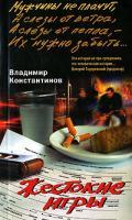 Владимир Константинов Жестокие игры 978-5-9524-3035-8
