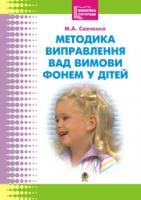 Савченко Марія Аврамівна Методика виправлення вад вимови фонем у дітей. 966-408-084-5