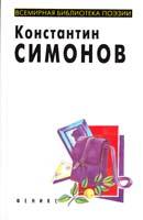 Симонов Константин Избранное 5-222-00302-7