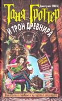 Дмитрий Емец Таня Гроттер и трон Древнира 978-5-699-11008-7, 5-699-02523-5,5-699-11008-9