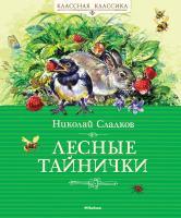 Сладков Николай Лесные тайнички 978-5-389-04132-5