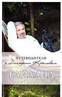 Крылов Дмитрий, Шигапов Артур Таиланд 978-5-699-42263-0