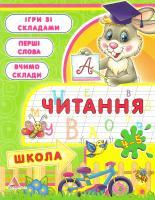 Литвиненко Тетяна Читання. 4-5 рокiв 978-617-594-956-6