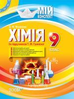 Мєшкова О.М. Хімія. 9 клас. До підручника Хімія.9 клас, автор Гранкіна Т.М.