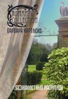 Картленд Барбара Безжалостный распутник 978-5-389-05458-5
