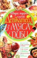 Жукова Ірина Делікатеси з м'яса і риби 978-966-338-821-2